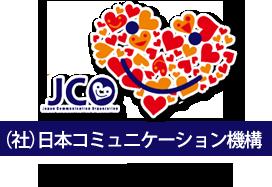 一般社団法人日本コミュニケーション機構